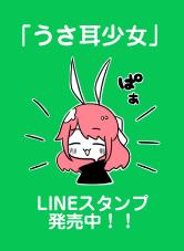 「うさ耳少女」LINEスタンプ発売中!